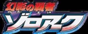 Pocket monsters movie 2010 jap logo