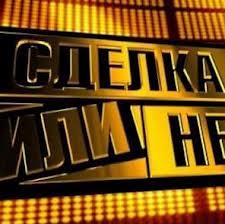 Sdelka ili ne logo
