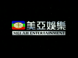 Mei Ah Entertainment (Late 2000s)