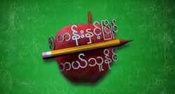 R U Smarter Than Myanmar