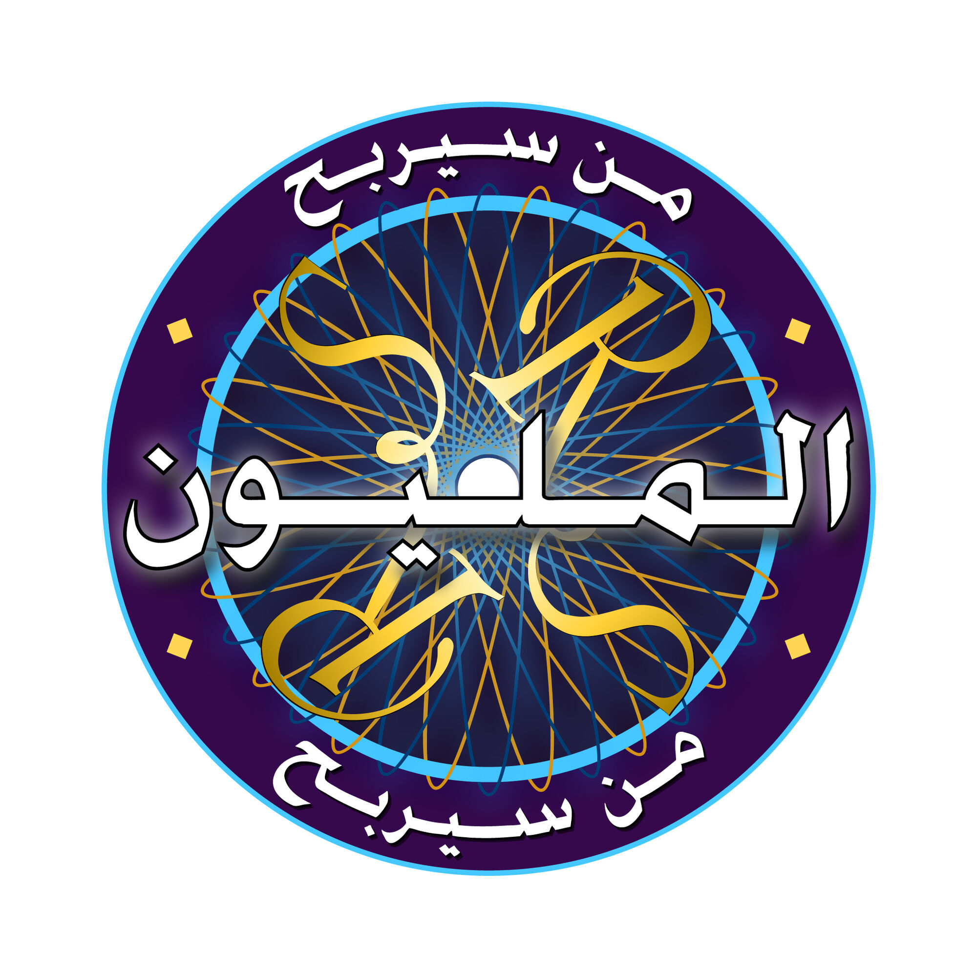 Who Wants To Be A Millionaire? (Arabic)