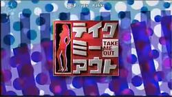 Take Me Out Japan 3