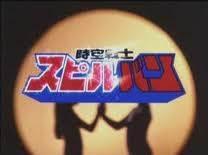 Spielban Logo