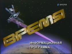 Vremya1990