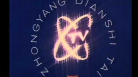 China Central TV 1 Ident 1978-1989