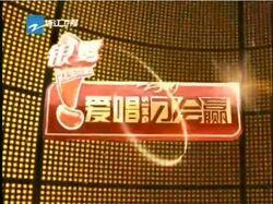 Ai Chang Cai Hui Ying