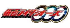 File:Kamen Rider OOO title card.jpg