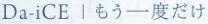 Da-iCE Mou Ichido Dake logo