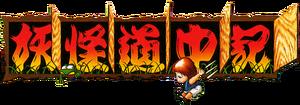 Youkai douchuuki shadow land logo japan by ringostarr39-d6p3tc3