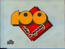 Сто к одному лого 1995