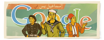 File:Google Ismail Yasin's 96th Birthday.jpg