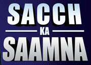Sach ka saamna English Logo