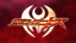 Kamen Rider Kiva title card