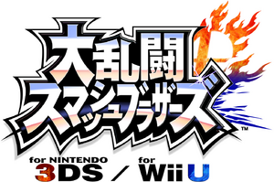 Logo JP - Super Smash Bros 4 Wii U 3DS