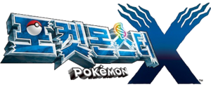 Pokémon X logo KO