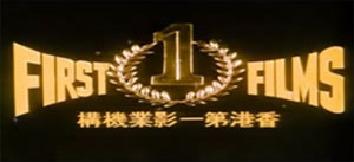 File:1st Films.jpg