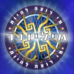 WWTBAM Israel 2005-2006 (1)