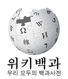 Korean Wikipedia