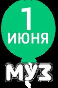 Муз-ТВ (1 июня 2015)