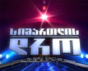 Simartlis dro logo