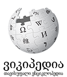 Georgian Wikipedia