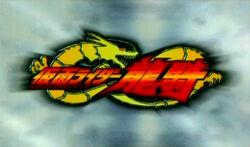 Kamen Rider Ryuki title card
