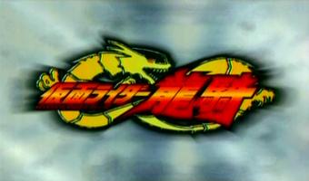 File:Kamen Rider Ryuki title card.jpg