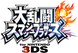 Logo JP - Super Smash Bros 3DS