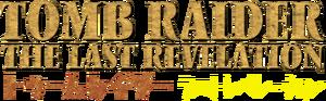 Tomb Raider - The Last Revelation (Japan)