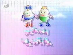 Ustami mladenca 1992-1997