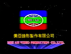 Mei Ah Video Production Co., Ltd. (1980s)