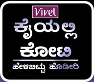 Kayyalli Koti Harlbittu Hodeeri Logo