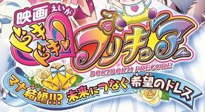 Doki Doki Precure movie logo
