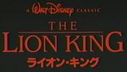 Lion king japaneselogo