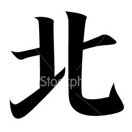 File:Istockphoto 737942 vector japanese kanji character north.jpg