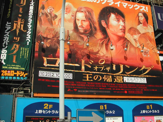 File:Return of the King (Tokyo).jpg