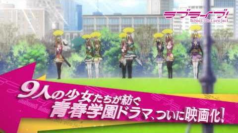 LoveLive! The School Idol Movie PV