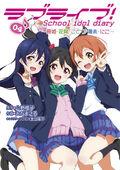 Love Live! School idol diary 04 Maki, Hanayo Kotori Umi Nico (Dengeki Comics)