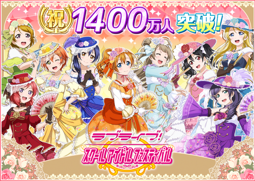 14M Users Reached (JP)