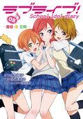 Love Live! School idol diary 02 Maki, Rin, Hanayo (Dengeki Comics)