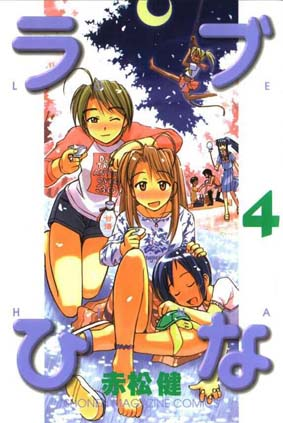 File:KodanshaLH4.jpg