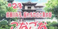Love Hina (anime) Episode 23
