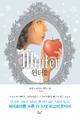 Winter Cover Korea v2.png