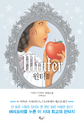 Winter Cover Korea v2