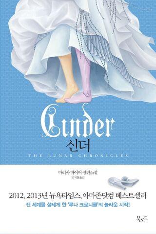 File:Cinder Cover Korea.jpg