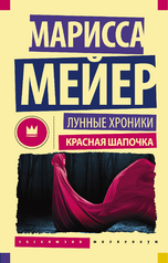 Scarlet Cover Russia pb