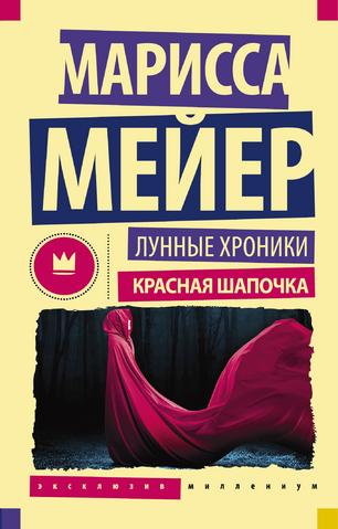 File:Scarlet Cover Russia pb.png