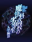 Enrollment Chapter III (Anime)