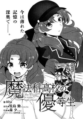 File:MKNY Manga 40.png