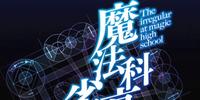 Enrollment Chapter II (Anime)